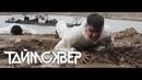 ТАйМСКВЕР ЭГО 0 Official video 2018