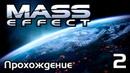 Mass Effect прохождение. Русские субтитры, без комментариев. Часть 2. Цитадель начало