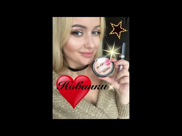 Белорусский хайлайтер Smartgirl Лучшие Новинки бюджетной косметики LuxVisage Glam look