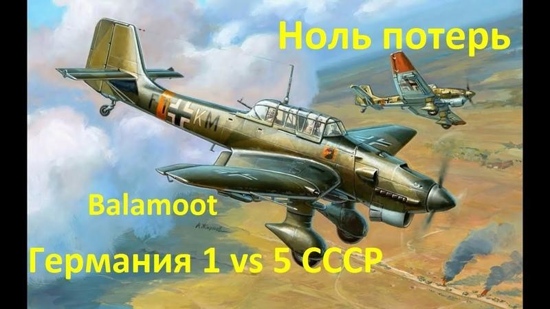 CC Generals World War II Ноль потерь. Германия 1 vs 5 СССР. Zero loss. Всухую.
