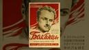 Бакинцы (1938) фильм