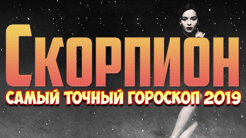 СКОРПИОН ГОРОСКОП НА 2019 ГОД САМЫЙ ТОЧНЫЙ by Maska Pravdi