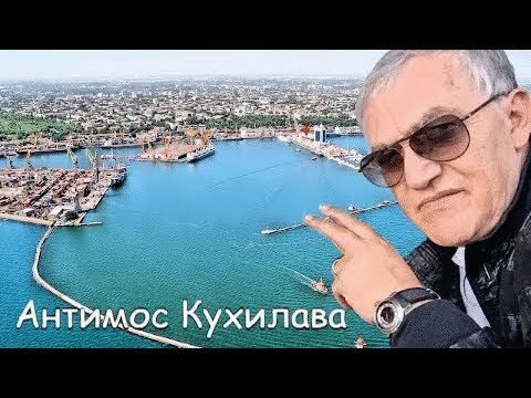 Вор в законе Антимос Кухилава Антик