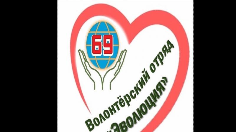 ЛигаШкольныхВолонтёрскихОтрядов 1 сбор отряда волонтёров ЭВОЛЮЦИЯ СОШ № 69 Иркутск
