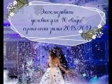 Розыгрыш призов среди свадеб на осенне-зимний период 2018/19