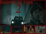 GTA SA-Фильм:Поворот не туда 2!.