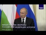 Путин о сбитом в Сирии Ил-20