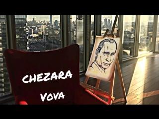 CHEZARA - Vova ( Премьера клипа 2018)