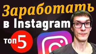 ТОП 5 СПОСОБОВ, как заработать в Инстаграме работая на себя | 100% ДЕНЬГИ в Instagram