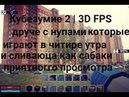 Кубезумие 2 | 3D FPS друче с нупами которые играют в читире утра и сливаюца как сабаки приятногго просмотра
