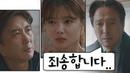 [사죄] 김유정(Kim You-jung) 가족에게 진심으로 용서 구하는 안석환 일단 뜨겁게 청소 546
