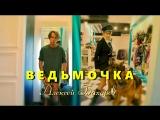 """ВЕДЬМОЧКА"" Алексей Бахарев"