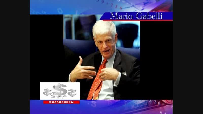 Финансовые гении- Марио Габелли