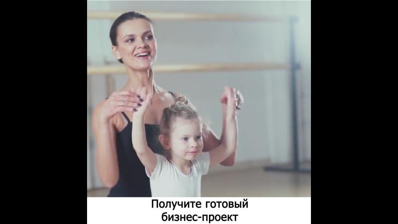 Франшиза хореографической школы «Русский Балет»