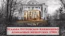 Усадьба Петровское-Княжищево Демидовых-Мещерских (1780е г.), Московская обл Алабино
