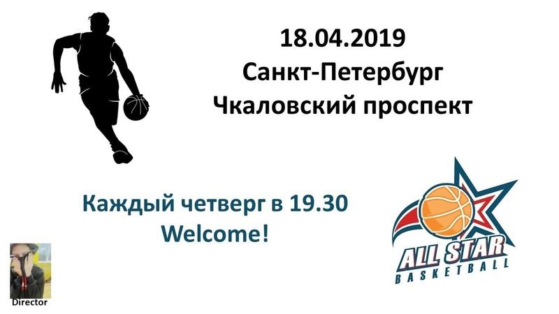 Баскетбол 18.04.2019 Санкт-Петербург Чкаловский проспект