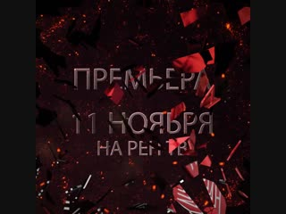 «Джокер 3. Охота на зверя» – 11 ноября на #РЕНТВ