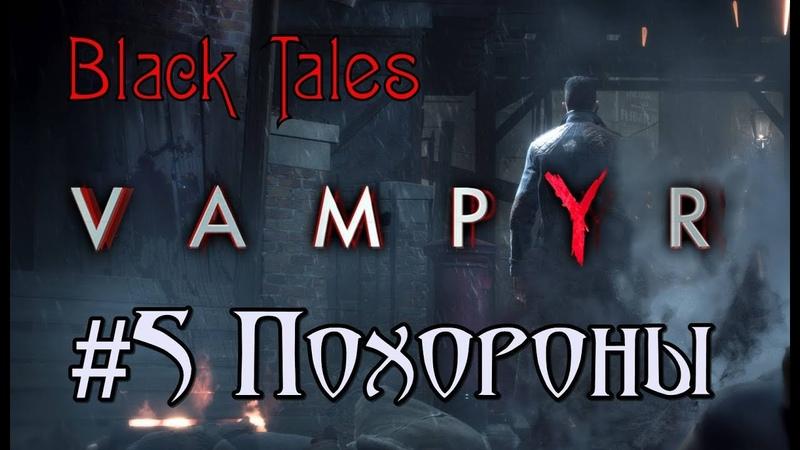 Vampyr 5 - Похороны