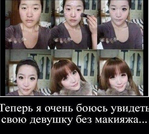 Я увидел свою девушку без макияжа