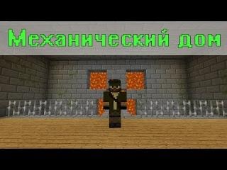 Самый лучший механический дом в Minecraft 1.7.2 (by 57Den57) #3