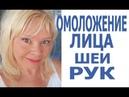 СУПЕР СРЕДСТВО для Гладкой и Блестящей Кожи Забудете про Косметологов