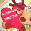 Подслушано Никольск