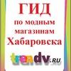 Шоппинг в Хабаровске trendv.ru