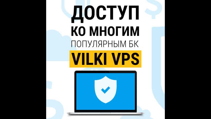 Доступ к популярным конторам Vilki VPS