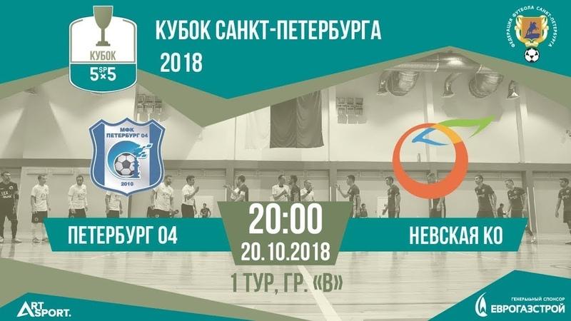 Петербург 04 - Невская Ко 20.10.18