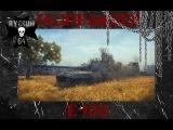 Нерф ПТ 10 Jagdpanzer E-100 не волнует