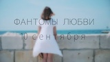 Полина Ростова - Фантомы любви (тизер клипа)