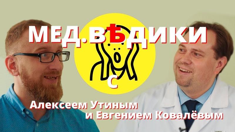 Психиатр Евгений Ковалев в гостях у доктора Утина.