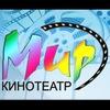 """Кинотеатр """"МИР"""" (Невинномысск)"""