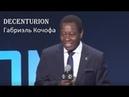 Decenturion Габриэль Кочофа и полномочные послы девяти Африканских стран