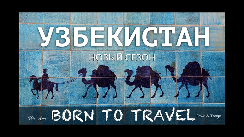 УЗБЕКИСТАН | Древние города | Путешествие | Бухара | Самарканд | Хива | Born to Travel