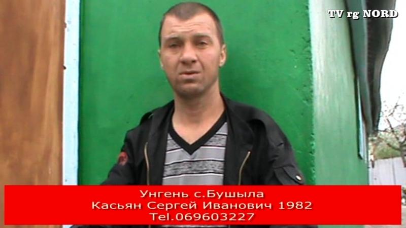 Унгень с.Бушыла Касьян Сергей Иванович 1982 Tel.069603227