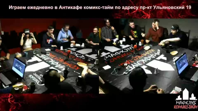 Live: Маф-Клуб КТ. Клуб игры в классическую МАФИЮ