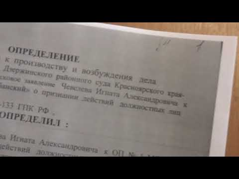 Квалификационная коллегия судей Красноярского края крышует судей?