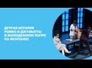 Другая история Ромео и Джульетты в Молодежном театре на Фонтанке