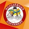 Молодёжный парламент города Череповца