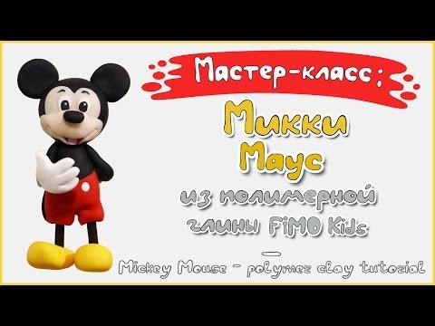 Мастер класс Микки Маус из полимерной глины FIMO kids Mickey Mouse polymer clay tutorial