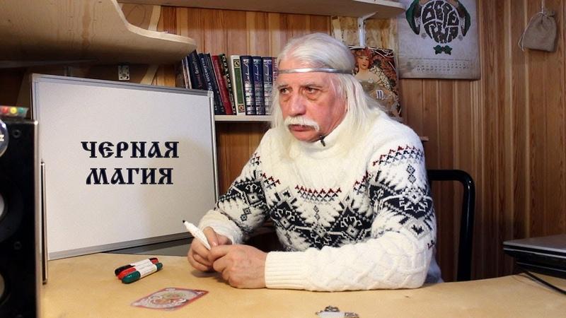 2 ЧЁРНАЯ МАГИЯ Александр Тюрин в АсБорге