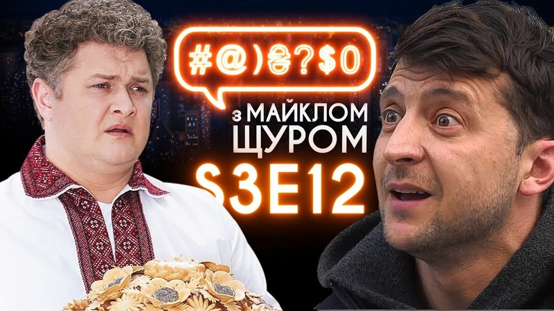 Зеленський, Скажене весілля, Садовий, подружній обов'язок: @)₴?$0 з Майклом Щуром 12