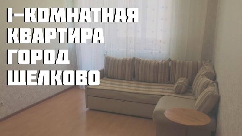 Обзор однокомнатной квартиры в городе Щелково, ул 8 Марта, 11