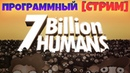 Последние уровни это вообще проходимо 7 Billion Humans 7 Стрим