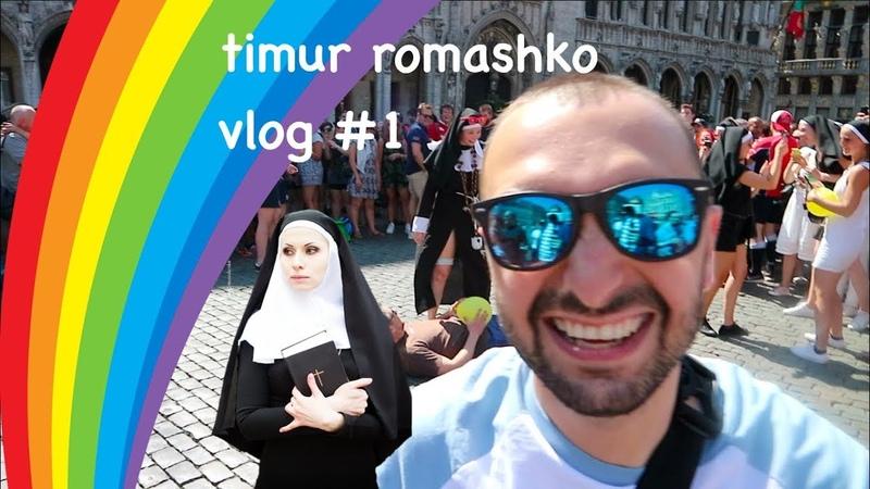 Timur Romashko - Vlog 1 - Ненасытная монашка, улица радуги и поддельный брюсселец.