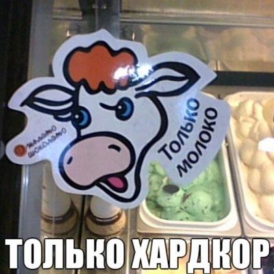 Молоко Серёжа, 4 апреля , Красноярск, id207213384