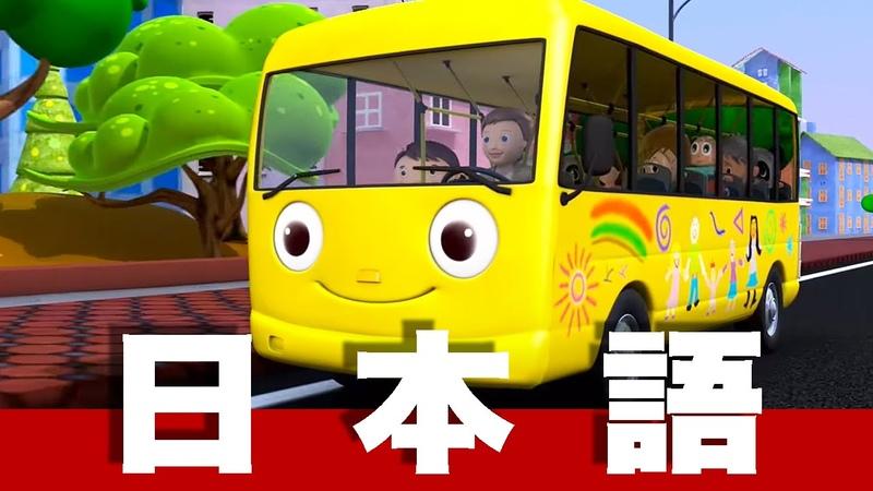 バスのうた   日本語の童謡   LittleBabyBum