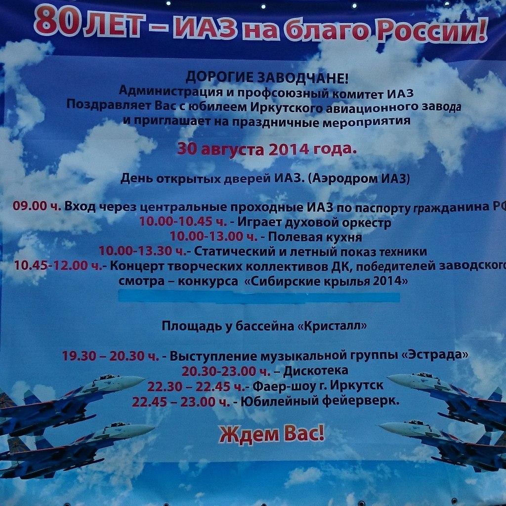 30 августа 2014 ИАЗ 80 лет!