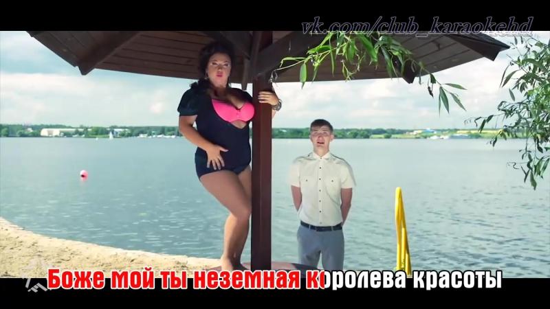 Руки Вверх и. Боня и Кузьмич - Королева Красоты (Караоке HD Клип)